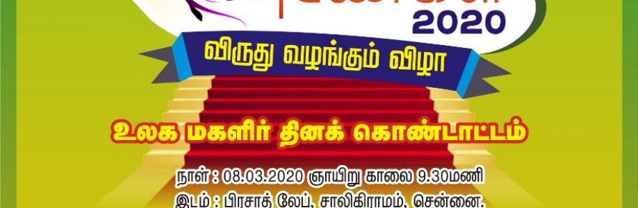Iniya Nandavanam foundation world Women Archives Award programm