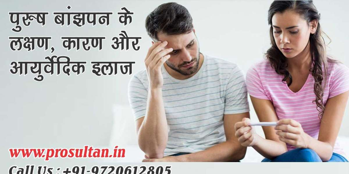Ayurvedic treatment for male infertility in hindi